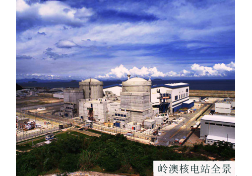 Lingao Nuclear Power Plant--Guangdong